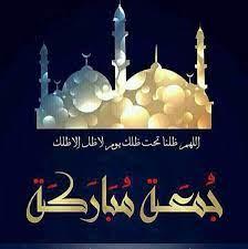 Jumma Mubarak Wishes Arabic